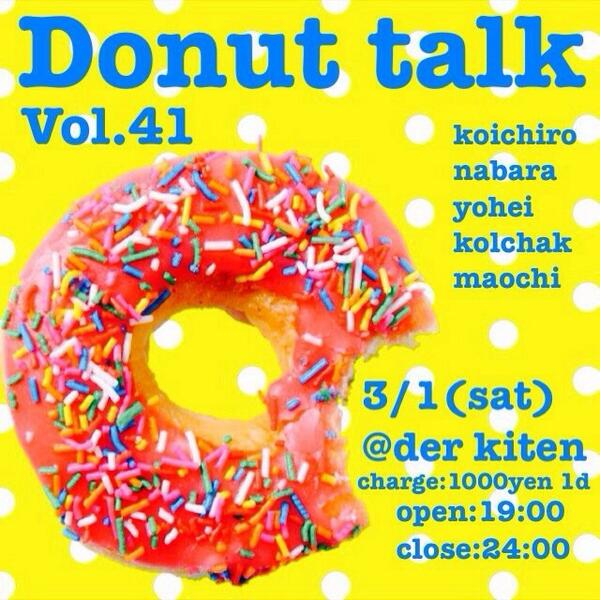 Donut Talk vol.41!